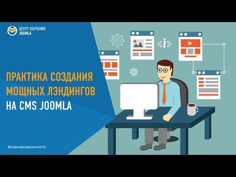 Практика создания мощных лэндингов на Joomla
