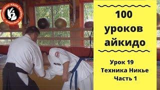100 уроков айкидо с Игорем Дмитриевым Техника Никье  Ч 1