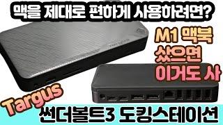 M1 맥북 타거스 썬더볼트3 독은 기본 USB-C 허브는 휴대용 40만원대 독(Dock) 궁금하죠?