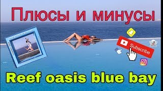 Плюсы и минусы в Reef oasis blue bay