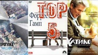TOP 5 фильмов которые должен посмотреть каждый
