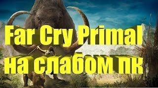 Far Cry Primal на слабом пк