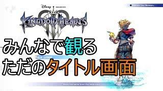 [キングダムハーツ3] 10年以上待ったゲーム、タイトル画面だけで感動する説 [link in description] Kingdom Hearts 3 Title screen Reaction thumbnail