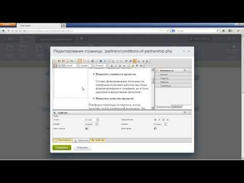 видео: 2. Урок - Структура bitrix framework - Размещение контента [Старый виз. редактор], доп. видео.