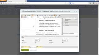 2. Урок - Структура Bitrix Framework - Размещение контента [Старый виз. редактор], доп. видео.
