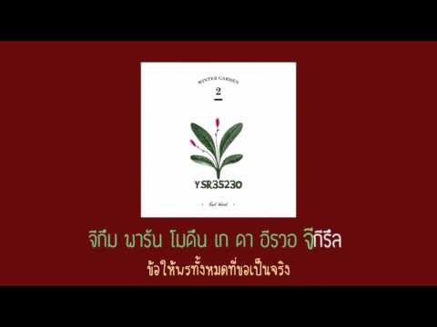 [Karaoke] Wish tree - Red Velvet [Thaisub]