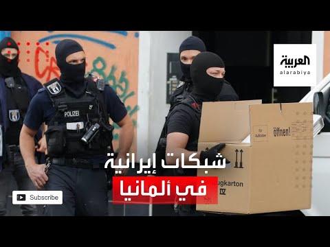 الاستخبارات الألمانية ترصد شبكات إيرانية واسعة بمراكز أوروبا الشيعية