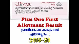 plus-one-first-allotment-result-2019