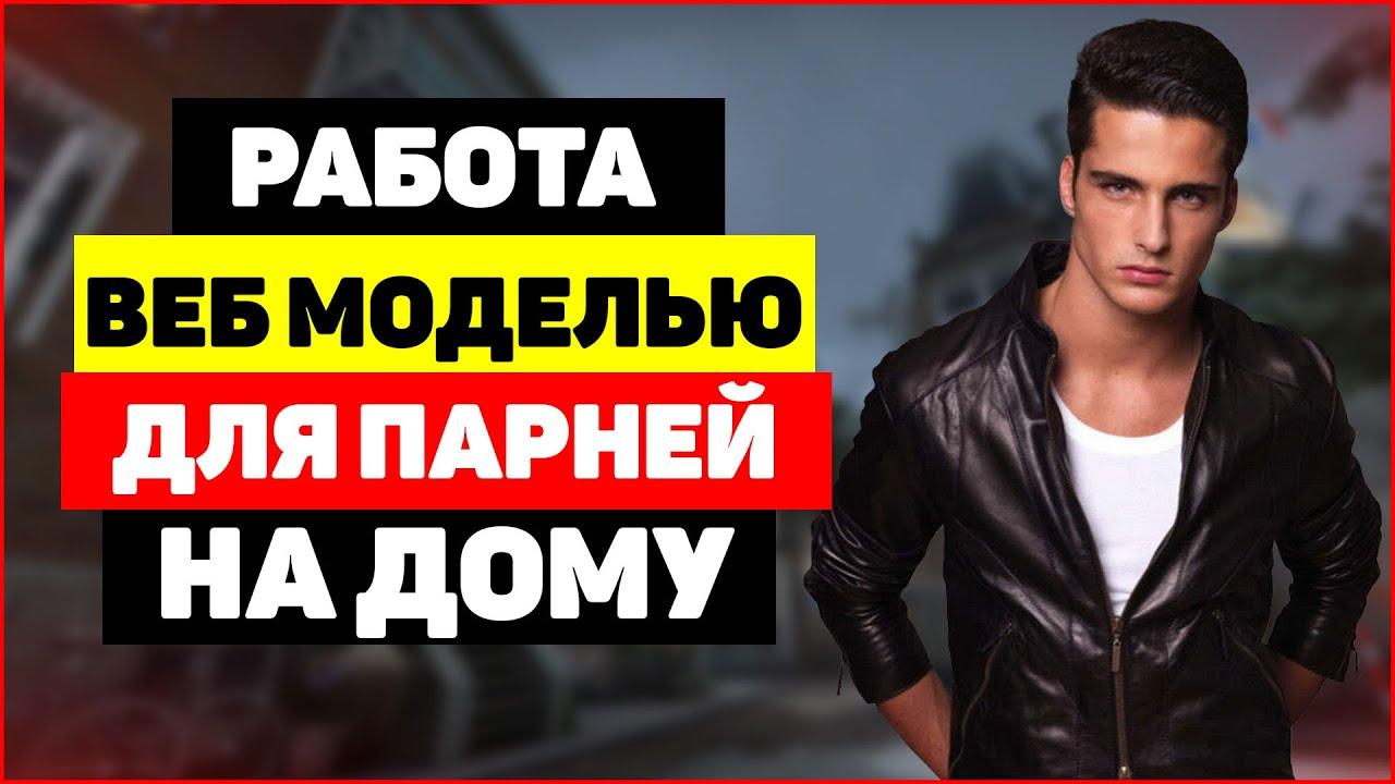 Работа веб моделью для парней сайт модельное агенство краснознаменск
