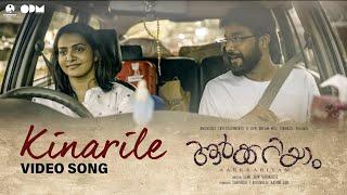 Kinarile Video Song | Aarkkariyam | Biju Menon | Parvathy Thiruvoth | Sharafudheen | Moonshot