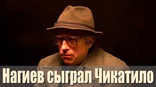 Нагиев сыграл роль Чикатило