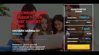 Онлайн займы на карту, киви кошелек или Яндекс деньги от KONGA. Обзор и отзывы.