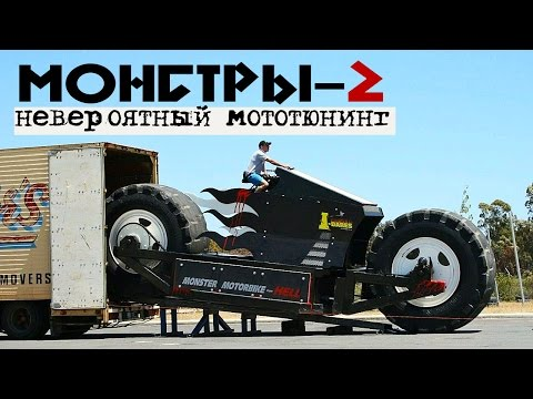 Монстры-2: Невероятный мото тюнинг