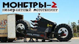 Монстры-2: Невероятный мото тюнинг(, 2014-10-08T11:14:13.000Z)