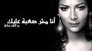 Assala Ana Mesh Sa3ba 3alik اصاله انا مش صعبه عليك