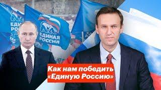 Как нам победить «Единую Россию»