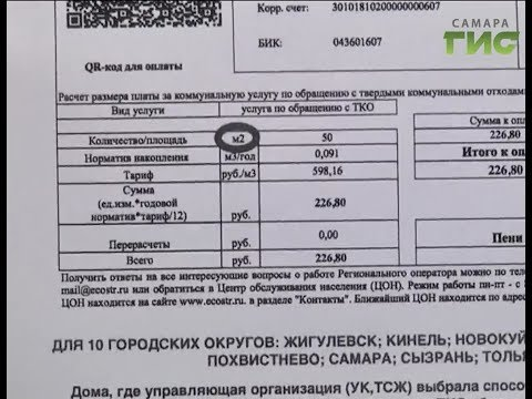 Самарцы получили счет за ТКО
