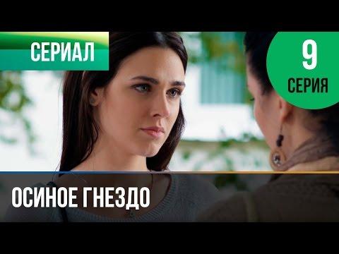 Смотреть фильм онлайн бесплатно осиное гнездо 9 10 серии