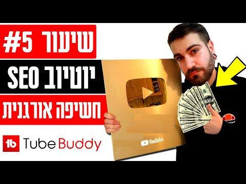 איך לקדם סרטונים ביוטיוב: מדריך קידום וידאו בגוגל ויוטיוב | Youtube SEO