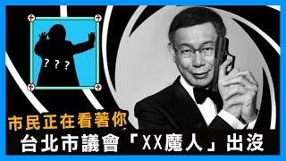【長男次男】台北市議會「xx魔人」出沒