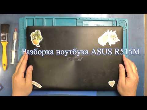 Разборка ноутбука ASUS R515M