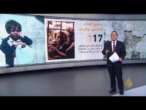 اليمن.. آمال بمواجهة شبح المجاعة  - 02:21-2017 / 9 / 21