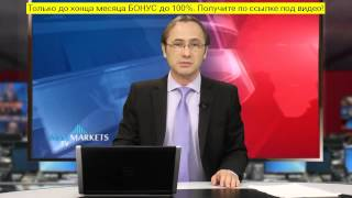 форекс клуб прогнозы | аналитика рынка форекс