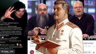 Маргинал смотрит дебаты 'Сталин - национальный герой или величайший преступник?' (Крылов и Душенов)