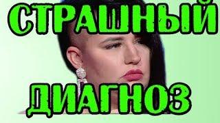 СТРАШНЫЙ ДИАГНОЗ САШИ ЧЕРНО НОВОСТИ 04.06.2019