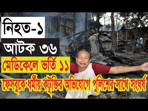 Locals protesting Facebook post torch Hindu homes, clash with police in Rangpur; 1 dead