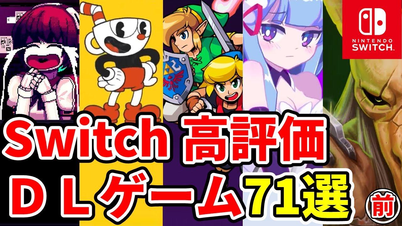 スイッチ インディーズ おすすめ Switchおすすめゲームソフト 人気の神ゲー【2021年】