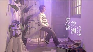 [COVER] Jun - 失落沙洲 (Down in Sandbar, original song by : 徐佳莹 LaLa Hsu)