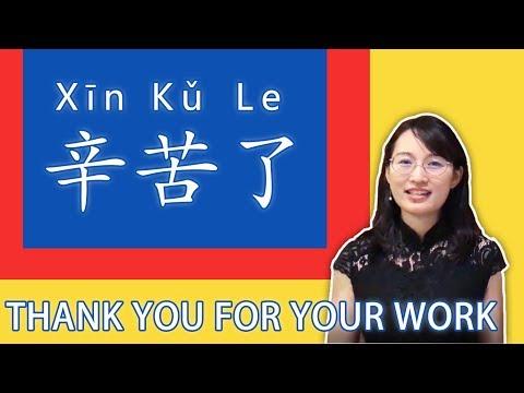 辛苦了 Thank you for your work - Learn Chinese with Manga Mandarin