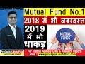 Mutual Fund No 1 2018 में भी जबरदस्त  2019 में भी धाकड़ | BEST MUTUAL FUNDS FOR 2019