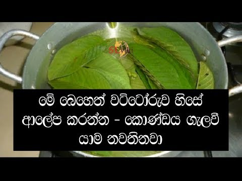 Stop hair fall and grow hair fast using this guava leaves remedy