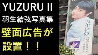 【羽生結弦】集英社本社ビルに『YUZURU II 羽生結弦写真集』の壁面広告が設置!!