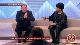 """""""Этот человек делал добро на протяжении многих лет"""", - Владимир Стеклов об ученике певицы"""