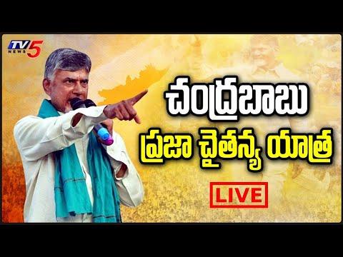LIVE : Chandrababu Praja Chaitanya Yatra   Amaravathi   Kuppam   TV5 News
