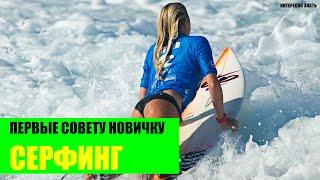 Серфинг - первые советы новичку