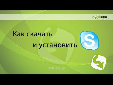 Как установить, настроить и пользоваться Skype Скайпиз YouTube · С высокой четкостью · Длительность: 10 мин37 с  · Просмотров: 210 · отправлено: 5-7-2017 · кем отправлено: Джашарбек Аджиев