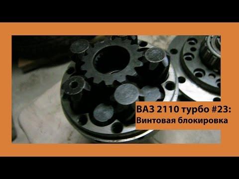 ВАЗ 2110 Турбо #23: Дифференциал повышенного трения