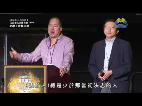 美南華人差傳大會- David Choi牧師 (第11集) – 國語版