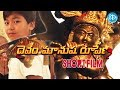 Daivam Manusha Rupena- Latest Telugu Short Film 2019| Muligi Madhusudan Reddy | Bharath Kumar Pogula
