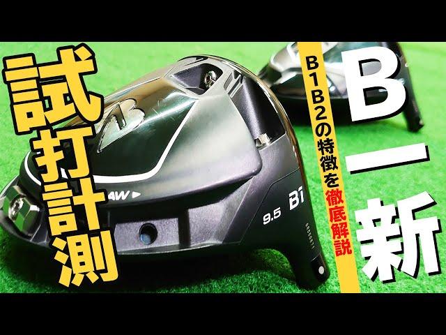 B1・B2ドライバーを打つべきゴルファーは!?特徴をプロフィッターが解説!