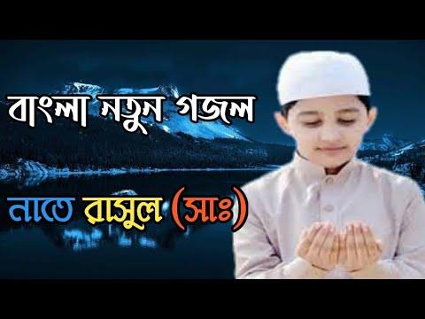 ডেকে লও রাসূলুল্লাহ   Bangla Gojol 2020   Islamic Gojol   WORLD BDExpress