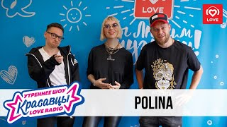 POLINA в гостях у Красавцев Love Radio