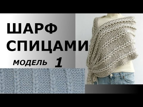 шарф спицами модель 1 Youtube