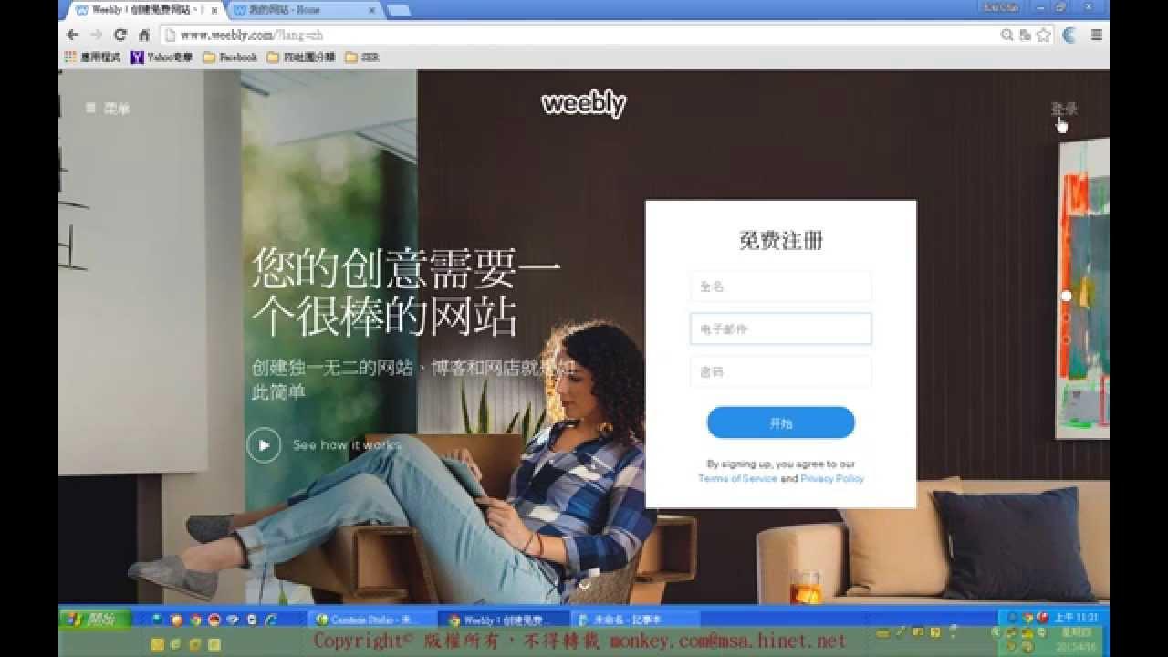 weebly 中文 版