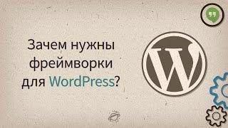 видео Фреймворк для WordPress. CherryFramework 4.0