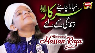 Gambar cover Muhammad Hassan Raza Qadri I Sahara Chahiye I Official Video - New Naat 2018-19 - Heera Gold